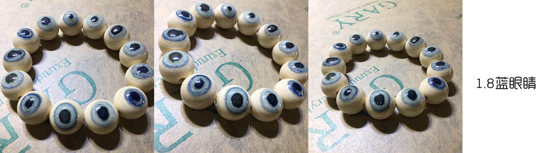 猛犸象牙1.8蓝眼睛手串