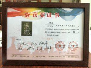 中国金艺奖作品银奖-猛犸象牙齐天大圣-王金亮